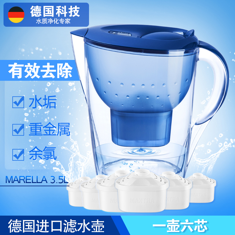German original brita filter kettle pitt zander filter kettle kettle net household water purifier water purifier marella 3.5l pot a pot 6 core