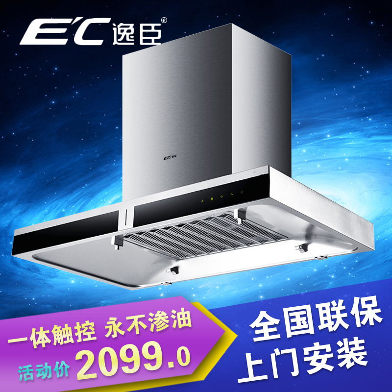 German quality ec chen yi x5 top suction hood large suction hood free washable euclidian t type pumping off the Range hood