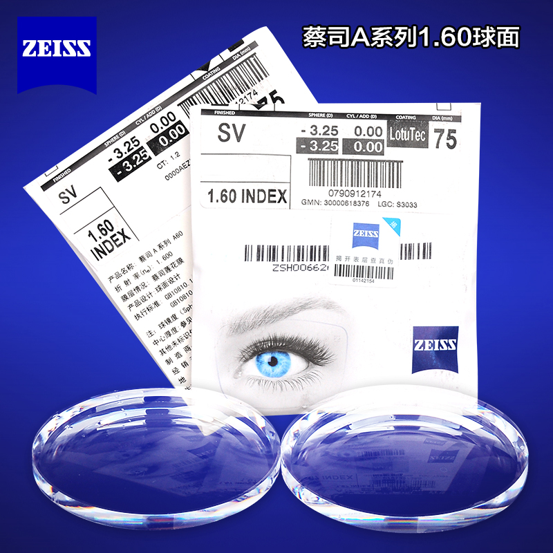 German zeiss 1.60a series genuine lotus film resin lenses myopia hyperopia glasses a60