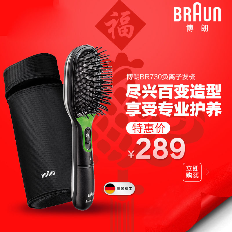 Germany braun br730 anion comb antistatic multifunction wet or dry hair hairdressing tools