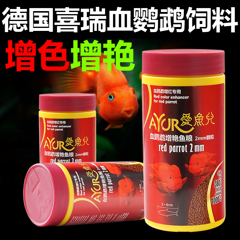 Germany cerritos parrot fish feed enriched by rich red blood parrot fish feed fish eating fish love fish parrot fish feed