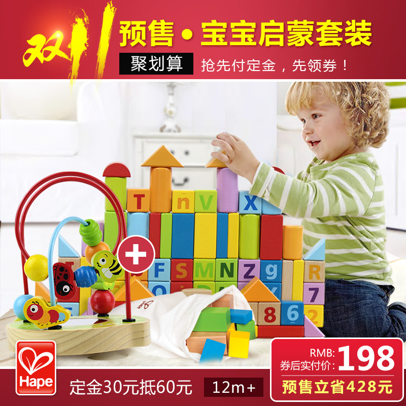 Germany hape80 grain blocks + baby garden pre-2015 thanmonolingualsat years around the bead wooden toys suit suit