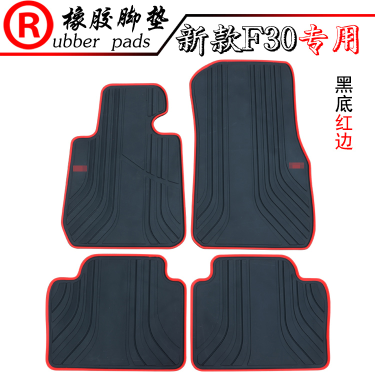 Germany imported bmw 3 series 318i 320i 328i f30 sporty special rubber mats waterproof pad