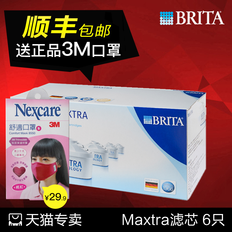 Germany imported pitt zander brita filter kettle water purifier filter kettle maxtra filter 6 package sf