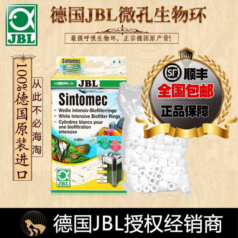 Germany imported treasures jbl digestive bacterial ring ceramic ring biological ring cultivate nitrifying bacteria filter