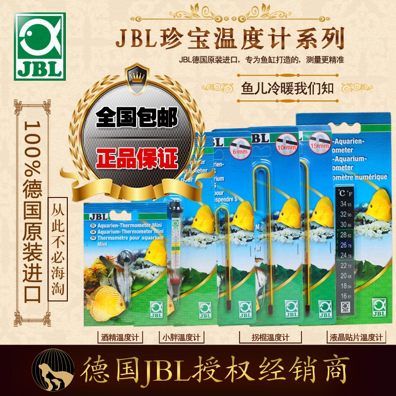 Germany imported treasures jbl patch thermometer chubby fish tank aquarium water temperature gauge water temperature thermometer walking stick