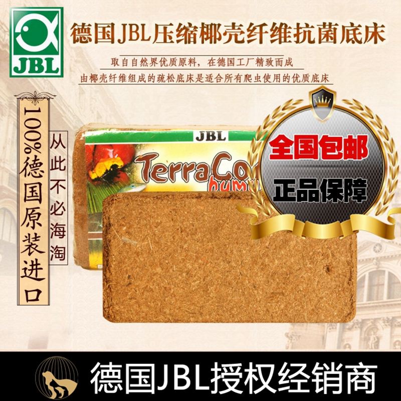 Germany imported treasures jbl rainforest reptile heat breathable antibacterial fungusproof compressed coconut shell fiber antibacterial bottom bed