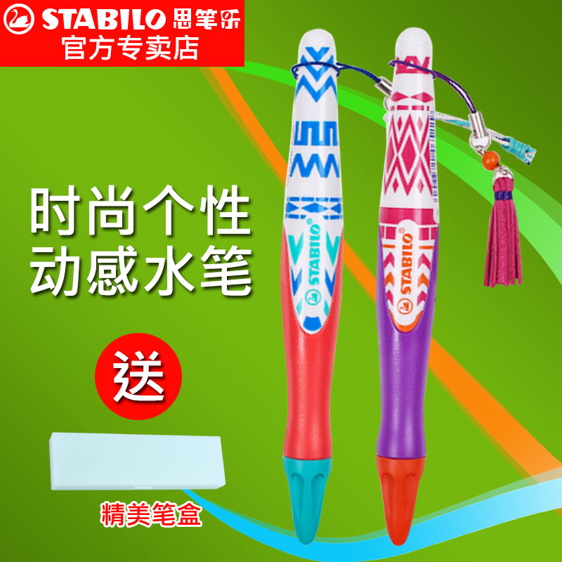 Germany stabilo think pen music music mad mad joy pen gel pen creative pen 0.5 m m free shipping