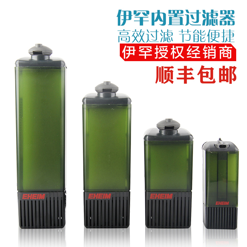 Germany yihan eheim easy mention robocop filter built-in filter aquarium fish tank filter