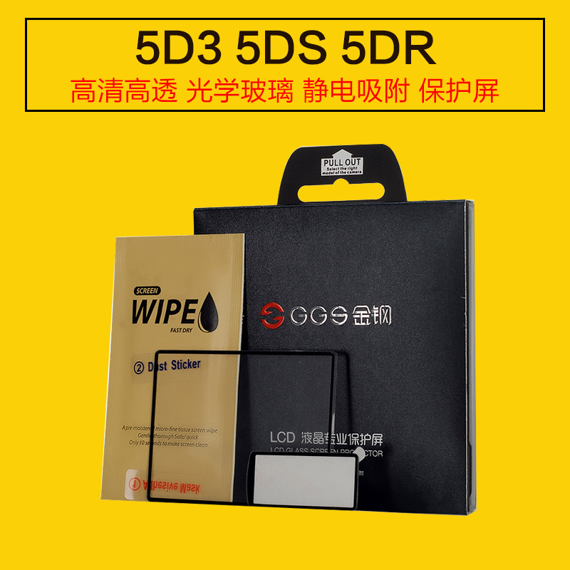 Ggs four generations diamond screen for canon 5d3 5ds 5DSR james bond film slr camera glass protective screen