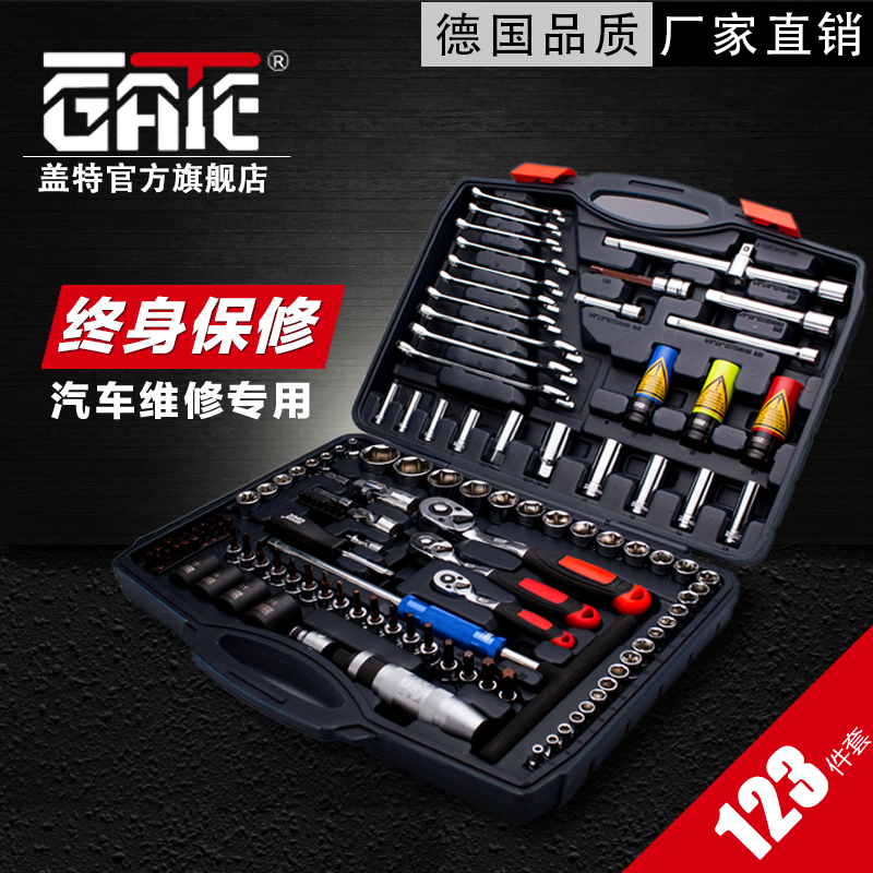 Gheit tools comprehensive set of 123 sets of auto repair tools socket wrench kit hardware maintenance tools
