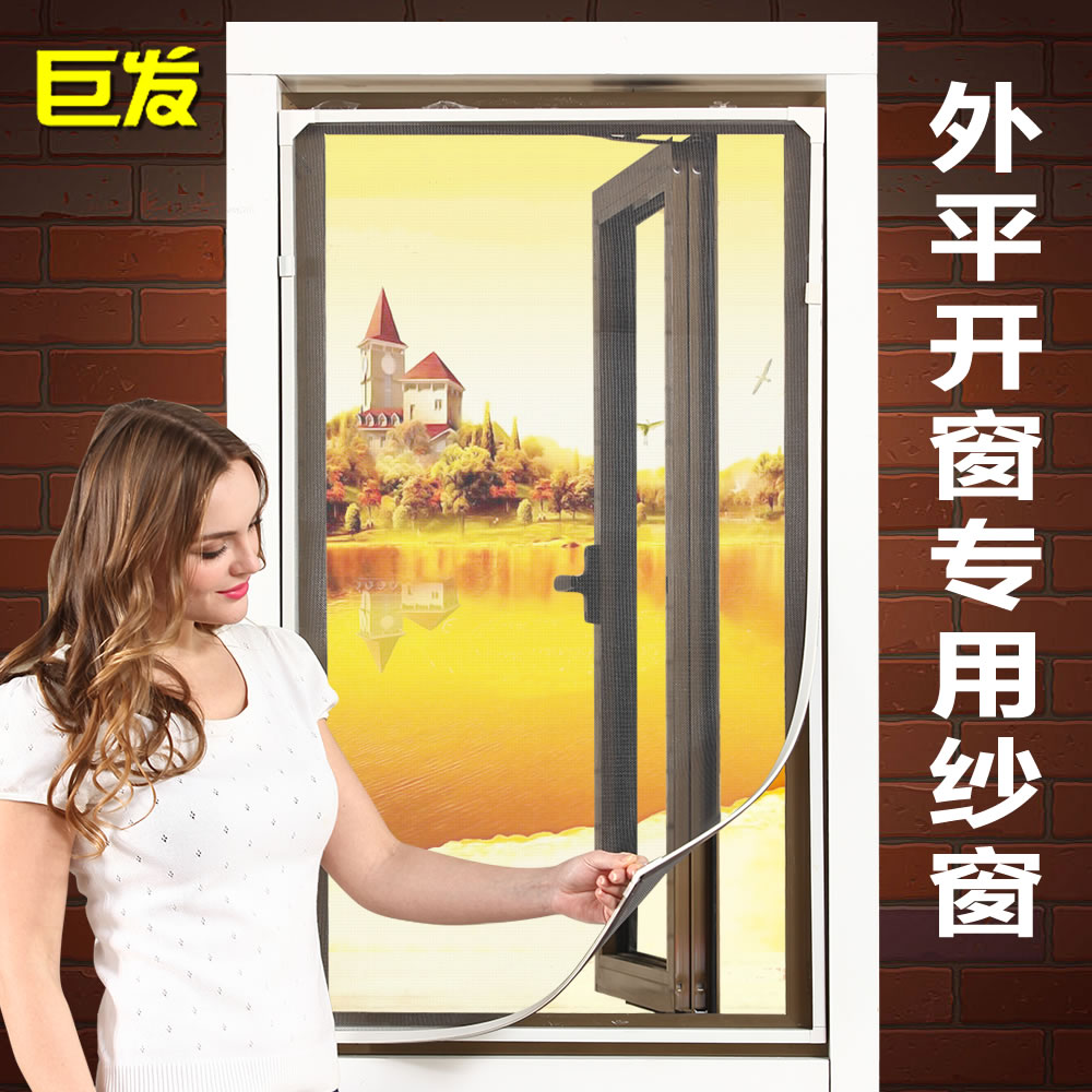 Giant hair luxury outside the casement window screens invisible magnetic mosquito screen door screens adhesive magnet magnetic stripe magnetic stripe gauze curtains