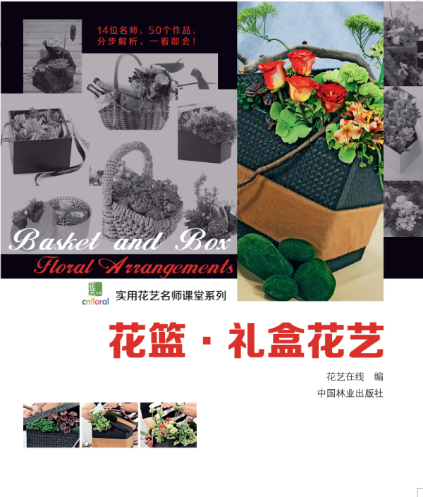 Gift baskets floral china forestry press