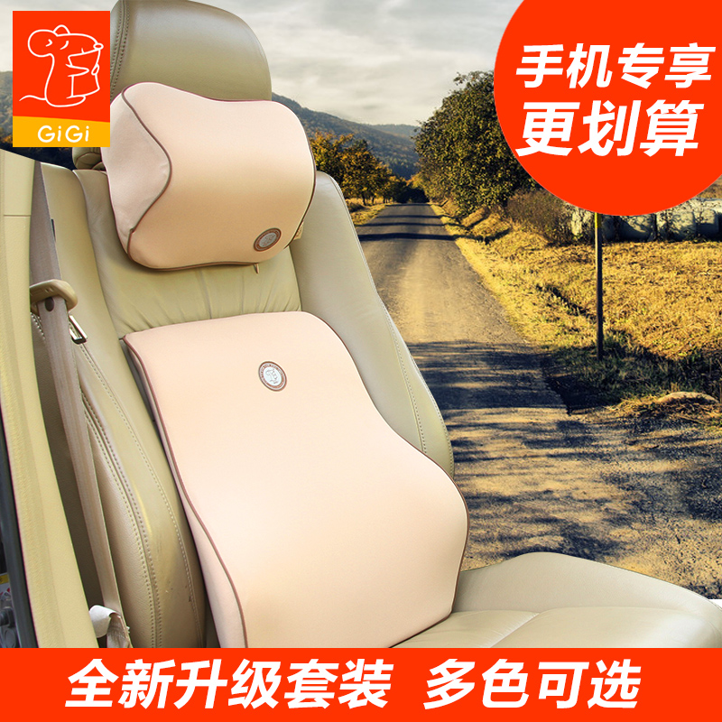 Gigi memory foam neck pillow car headrest pillow neck pillow summer car lumbar cushion lumbar cushion lumbar pillow backrest suit