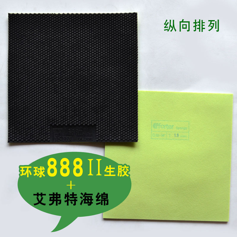 Global 888 vertical arrangement ⅱ + yifu te lurid evil green sponge arc low rubbber ping pong sets of plastic
