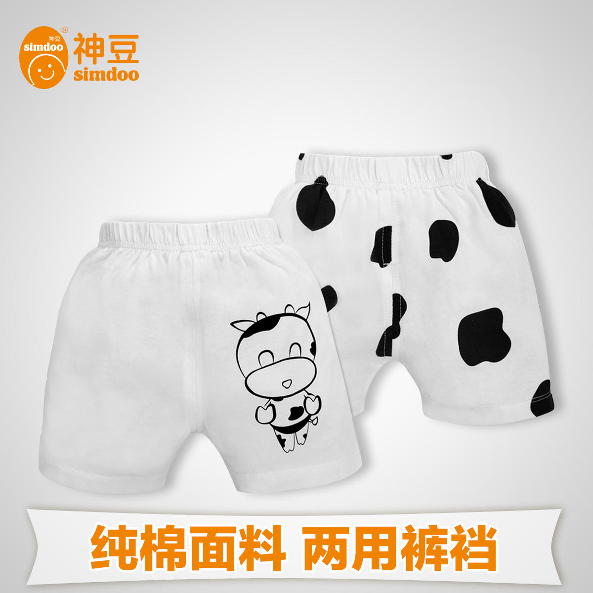 God beans baby baby children cotton baby can open crotch shorts for men and women summer loose pants small boy boxer shorts