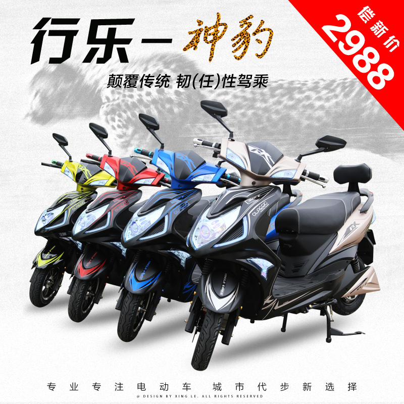 God leopard diem electric car led headlight strobe lights scooter electric motorcycle battery electric bicycle