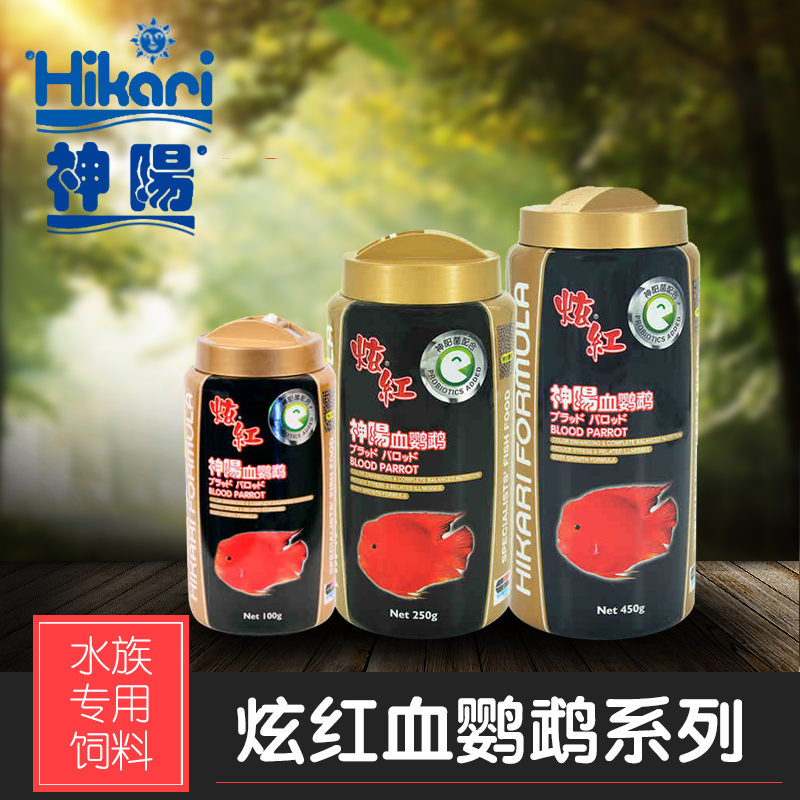 God yang hyun red blood parrot fish feed genuine series of fish feed fish food reddening brightening particles added sun god bacteria