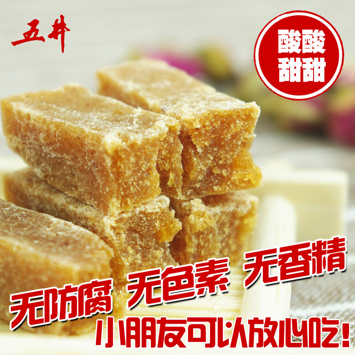 Goi hawthorn article 50g without adding hawthorn hawthorn products shandong linqu specialty fresh preserves leisure zero food