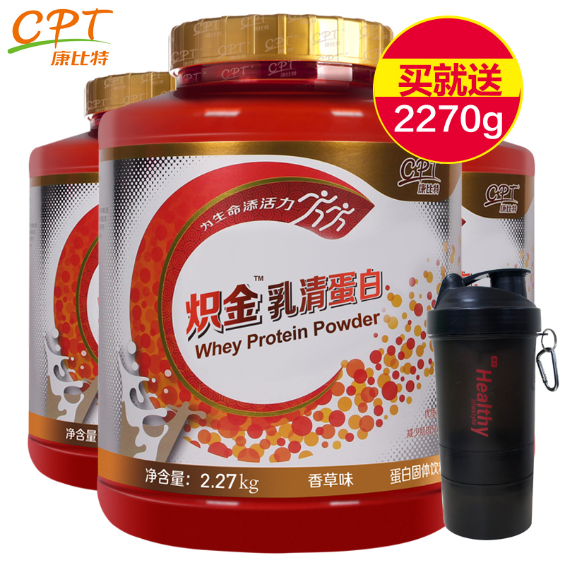 Gold chi kang bite whey protein powder 2270g fitness by jianjining powder whey protein powder 5 pound