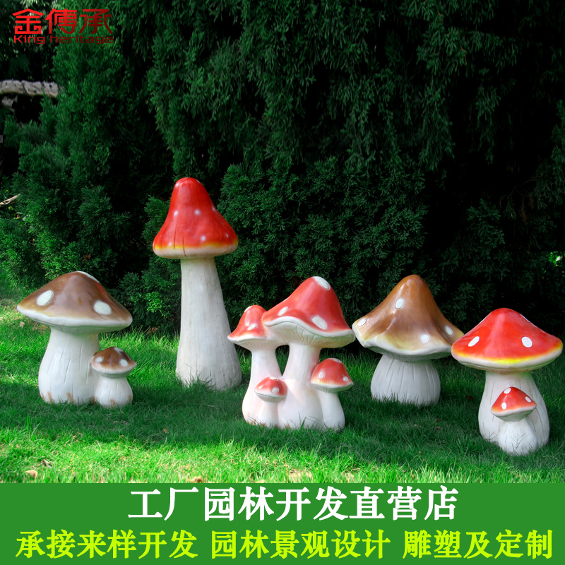 Gold pass mushrooms villa courtyard garden landscape outdoor garden ornaments creative decorations carved plastic arts and crafts