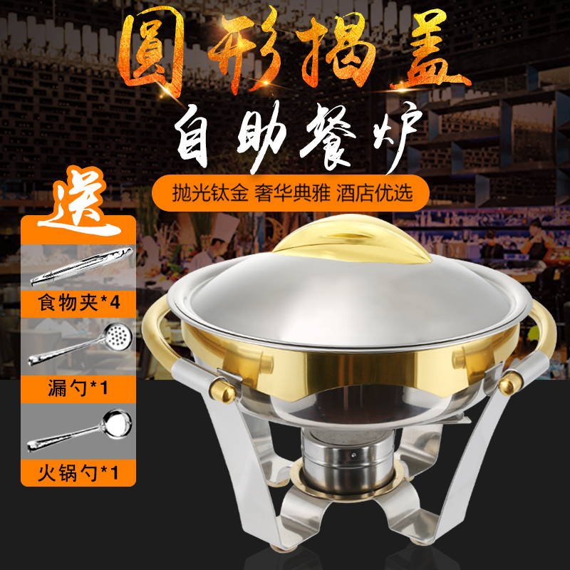 Gold plated round stainless steel clamshell buffet breakfast buffet stove buffay furnace holding furnace electrically heated furnace tableware