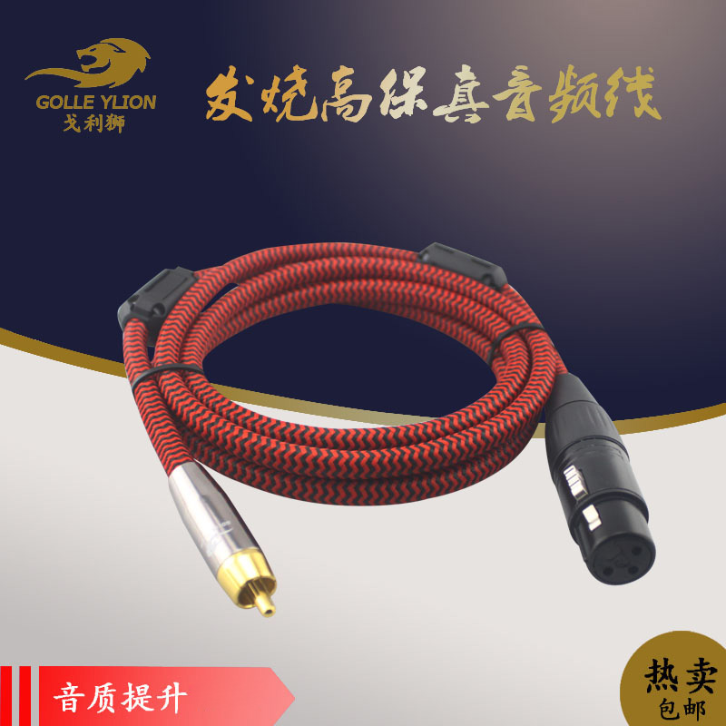 Golle ylion/goli lion YP17 turn xlr female xlr audio cable rca av cable audio cable speaker wire