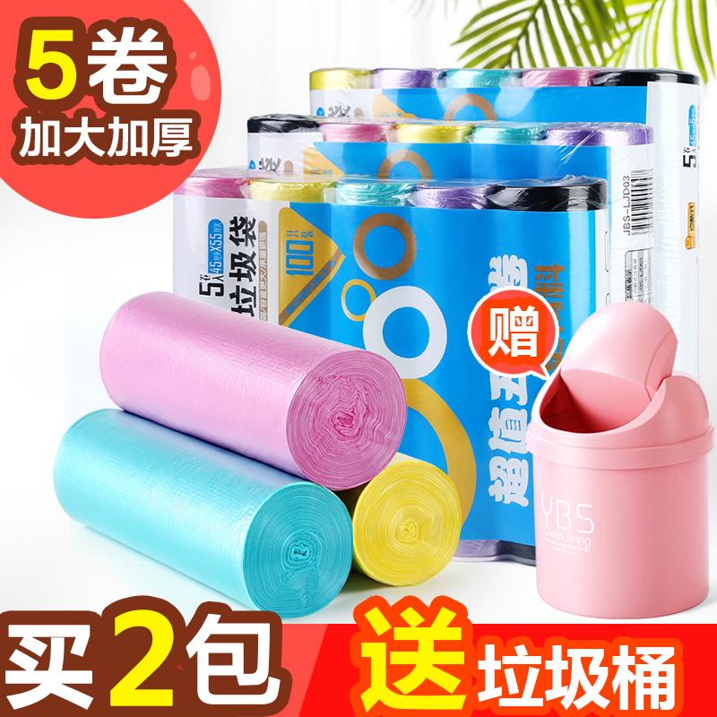Good helper home in large garbage bags new material thicker 5 volumes mounted color kitchen bathroom plastic trash Bags