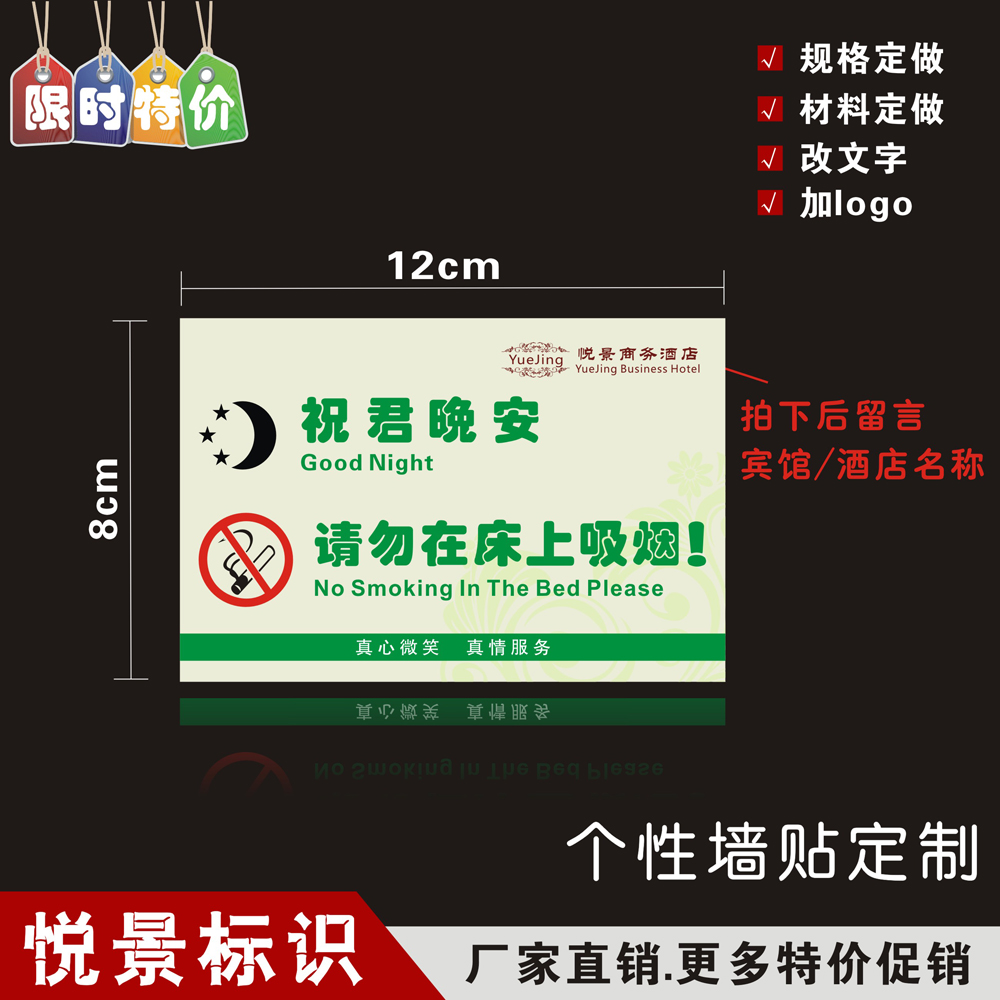 Good king night bedside cards do not smoke in bed prompt card hotel bedside prompt card provides customized production