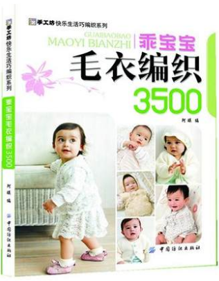Good little baby sweater knitting 3500 how to knit baby sweater baby sweater knitting pattern books daquan baby sweater children sweater pattern Sweater knitting knitting tutorial daquan books genuine
