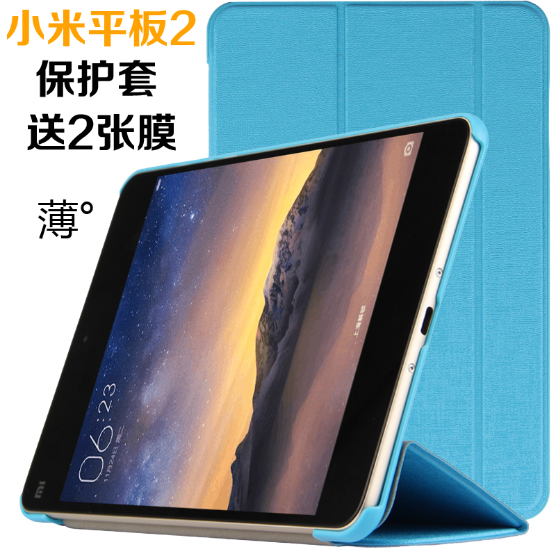 Goods before millet second generation tablet tablet 2 leather protective sleeve millet millet tablet tablet tablet dormant shell protective sleeve sleeve