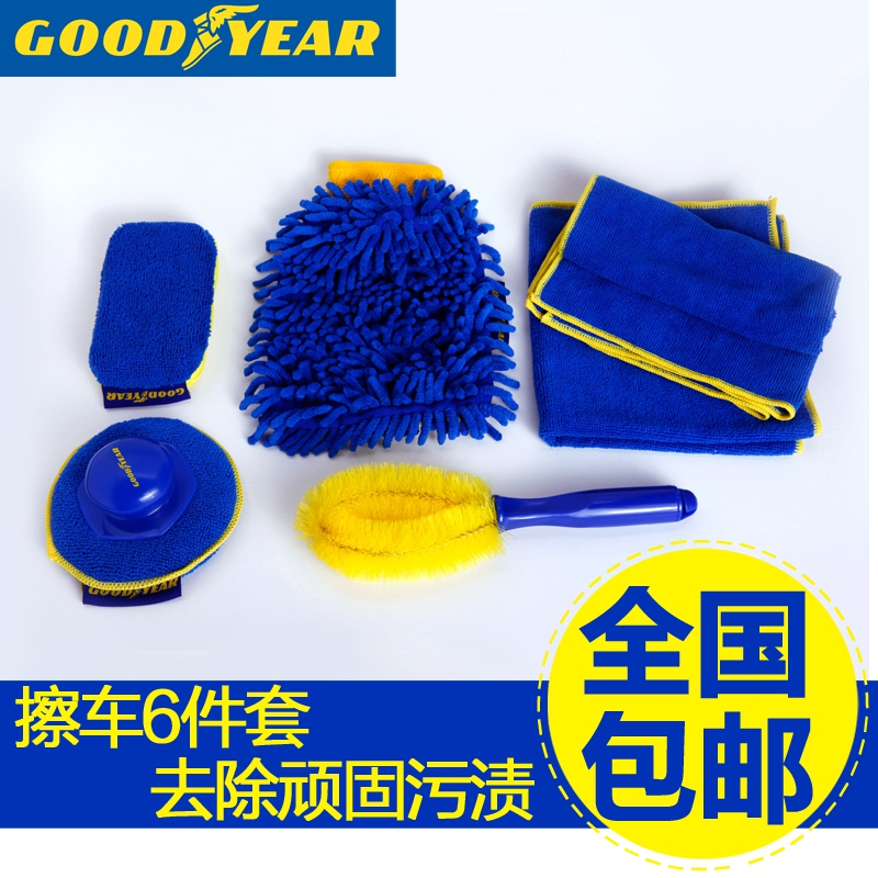 Goodyear cleaning kit car cleaning supplies car wash car wash tool brush car wash towels clean combination of equipment