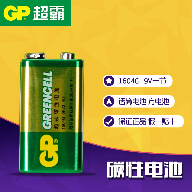 Gp super 9 v green shell 1604g 6f229v carbon battery multimeter remote control toys wireless microphone battery