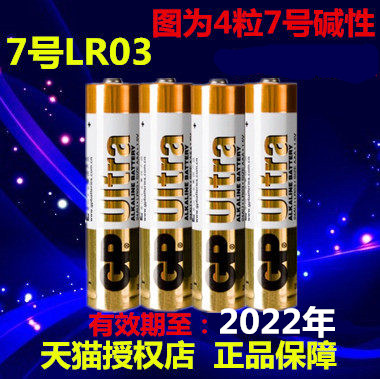 Gp super battery aaa lr03 alkaline batteries on 7 battery performance alkaline batteries mercury free battery installed 4