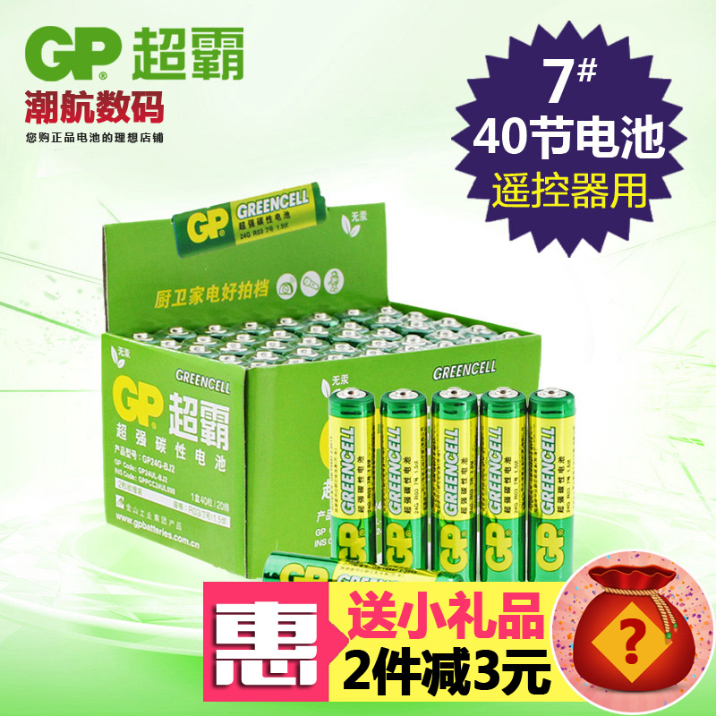 Gp super battery on 7 battery aaa batteries aaa batteries remote control air conditioning tv remote control battery section 40