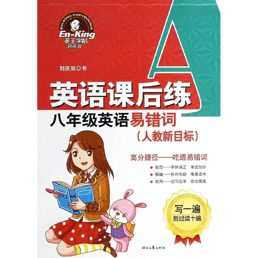 Grade 8 english words fallibility: pep new target grade 8 calligraphy xinhua bookstore genuine selling books wenxuan Network after school to practice english fallibility eighth grade english word