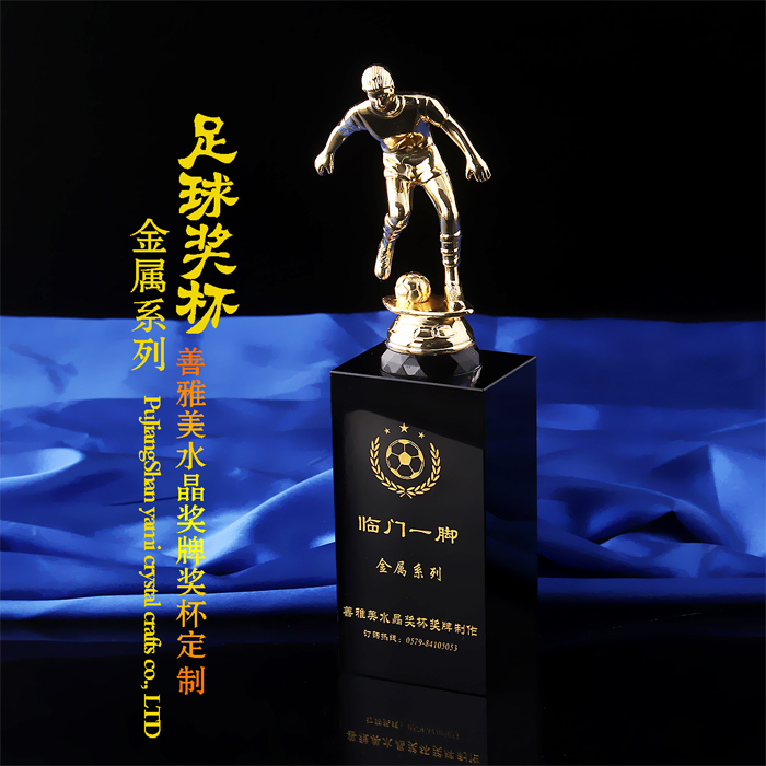 Grade metal crystal trophy metal trophy football trophy tournament trophy crystal trophy medal free lettering spot