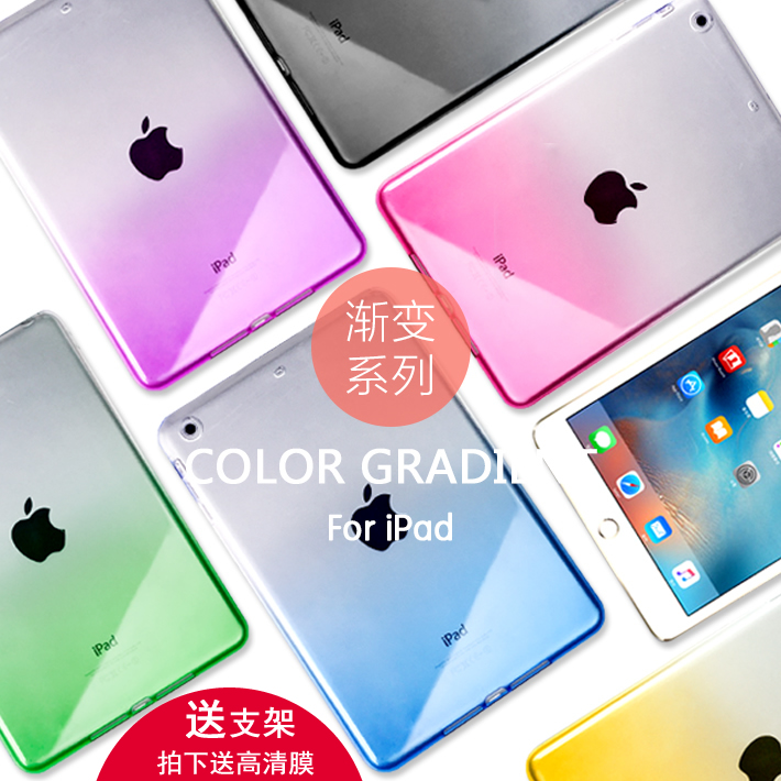 Gradient apple tablet pc ipad mini1/2/3 protective sleeve silicone shell drop resistance mini4 ipad2/3/4