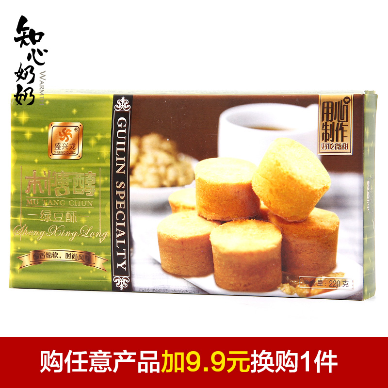 [Grandmother] xyitol intimate mung bean cakes xylitol sugar diabetes who pastry snack food monopoly