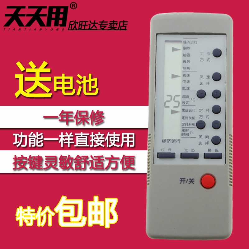 Gray old chunlan cl-1a chunlan air conditioning remote control remote control button on the same generic color