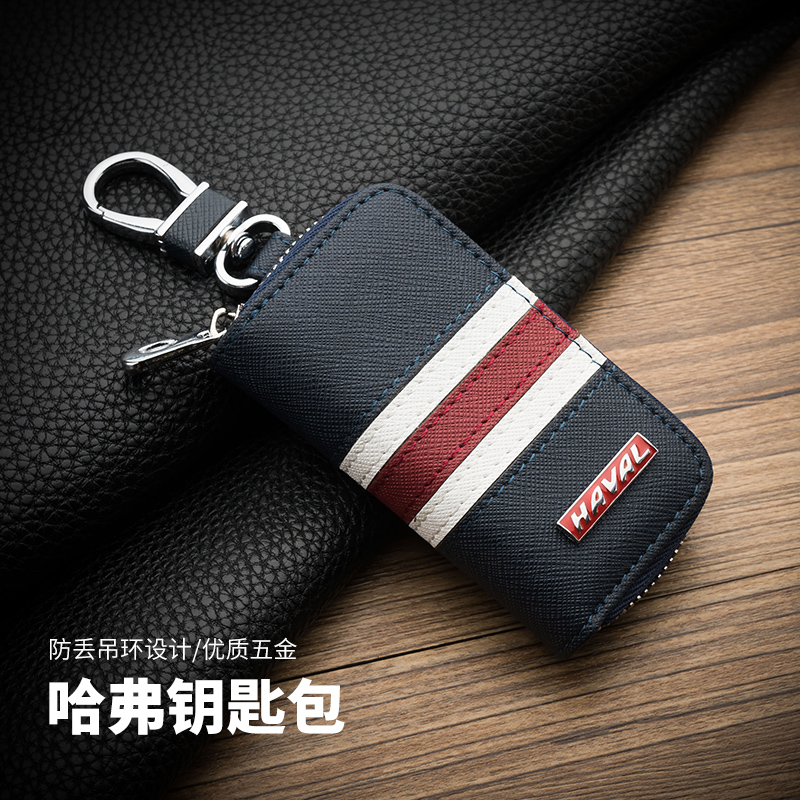 Great wall hover h1/h2/h5/h7/h8/H6COUPE sport leather wallets harvard c30 Key sets
