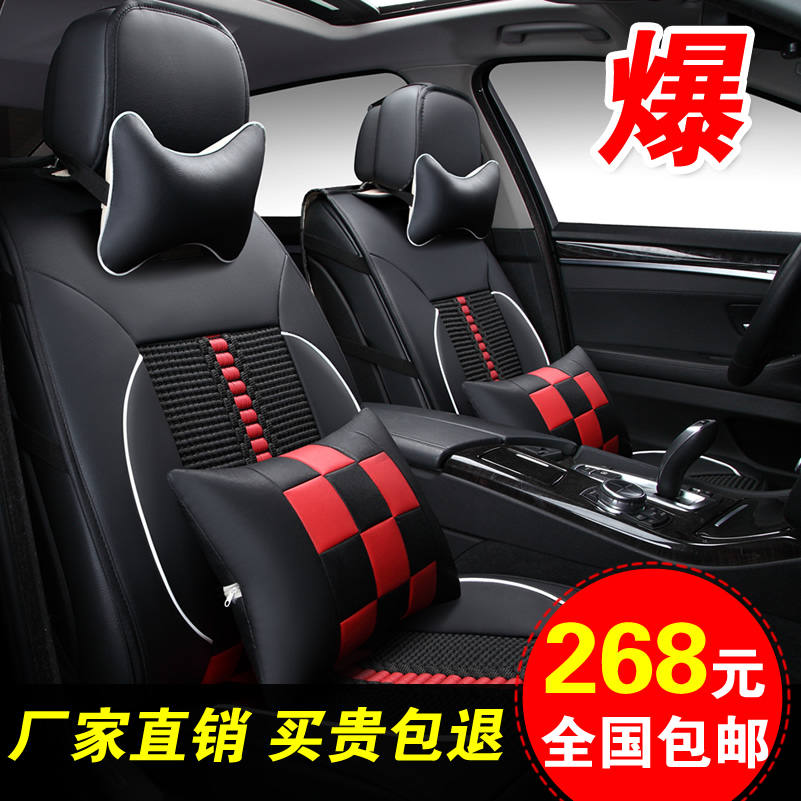 Great wall hover h3h5h6 m2 m4 tengyi c30c50 wingle 5 special leather car seat summer ice silk ride sets
