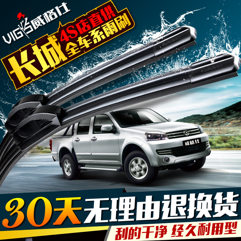 Great wall hover h3h5h6 wiper wiper tengyi c30c50 cool bear dazzling m2m4 wiper blade boneless wipers
