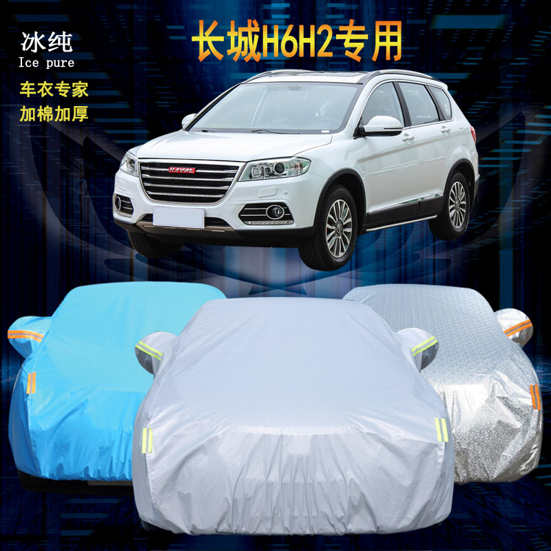 Great wall hover h6 upgrade sport coupe dedicated harvard h2 sewing car hood car cover rain and sun insulation