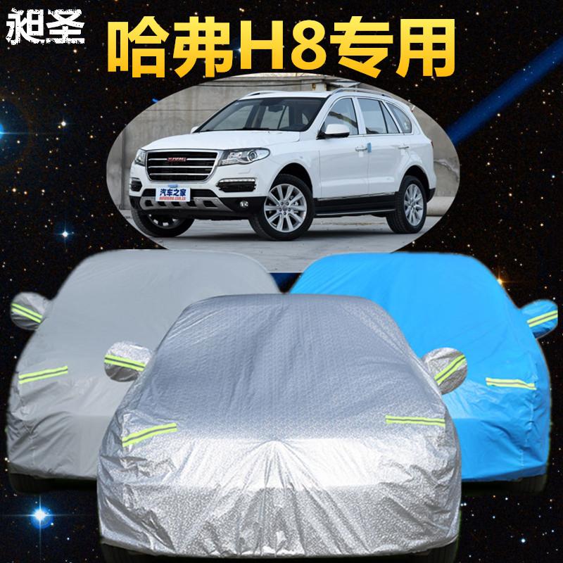 Great wall hover harvard h8 h8 dedicated thick sewing car hood suv car cover rain and sun heat