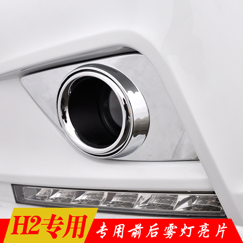 Great wall hover hover h2 h2 modified special front and rear fog lamp shade frame fog fog fog lamp shade frame decorative frame sequins sequins