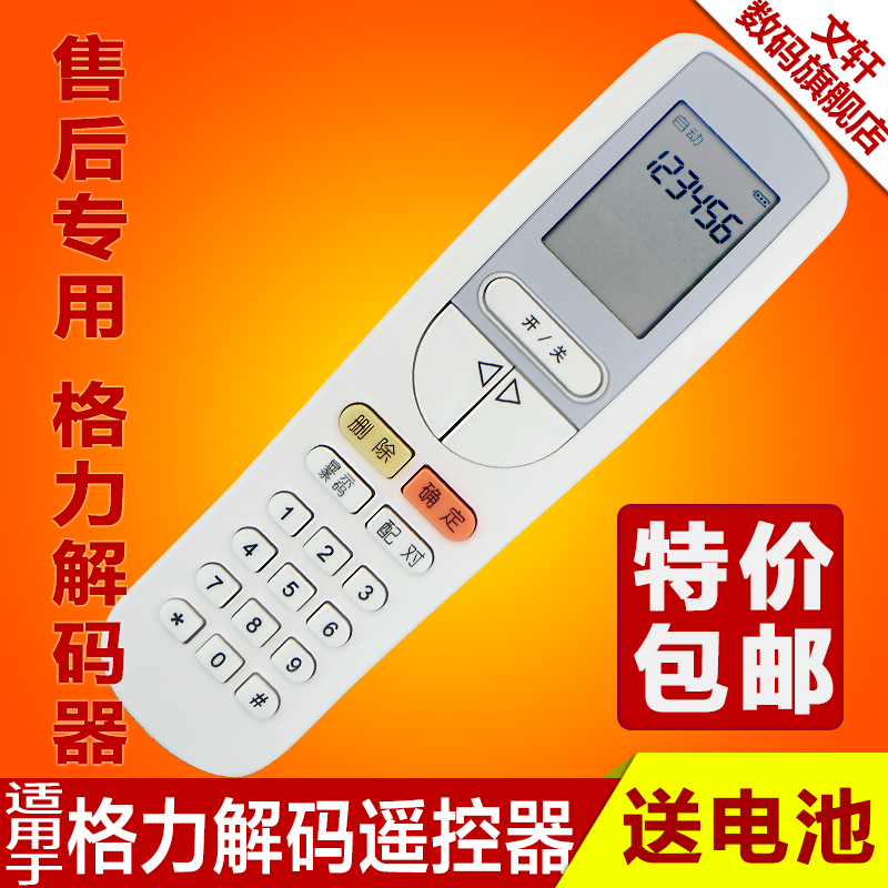 China Unlock Phone Password, China Unlock Phone Password