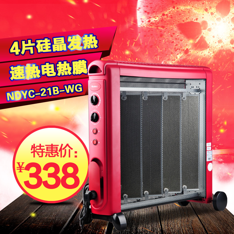 Gree electric film heater electric heater heater home energy saving oil proof electric heater baby available