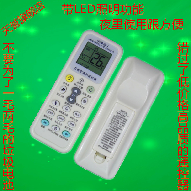Gree gree air conditioner remote control universal universal remote control air conditioning brand universal remote control air conditioning
