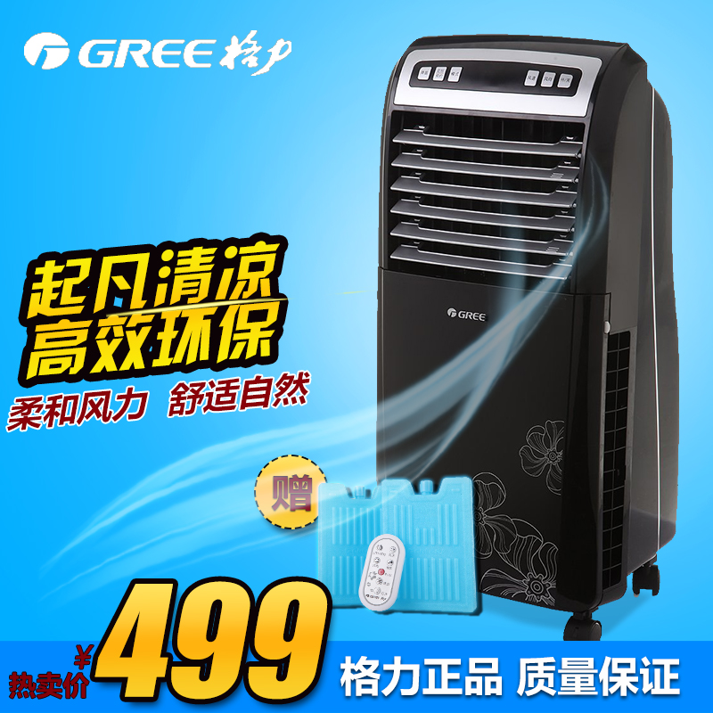Gree gree air conditioning fan single cold air conditioning fan mobile refrigerator household saving cooling fan ks-0503d